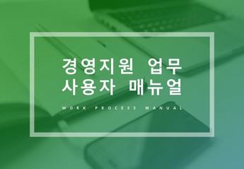 경영지원 업무 사용자 매뉴얼