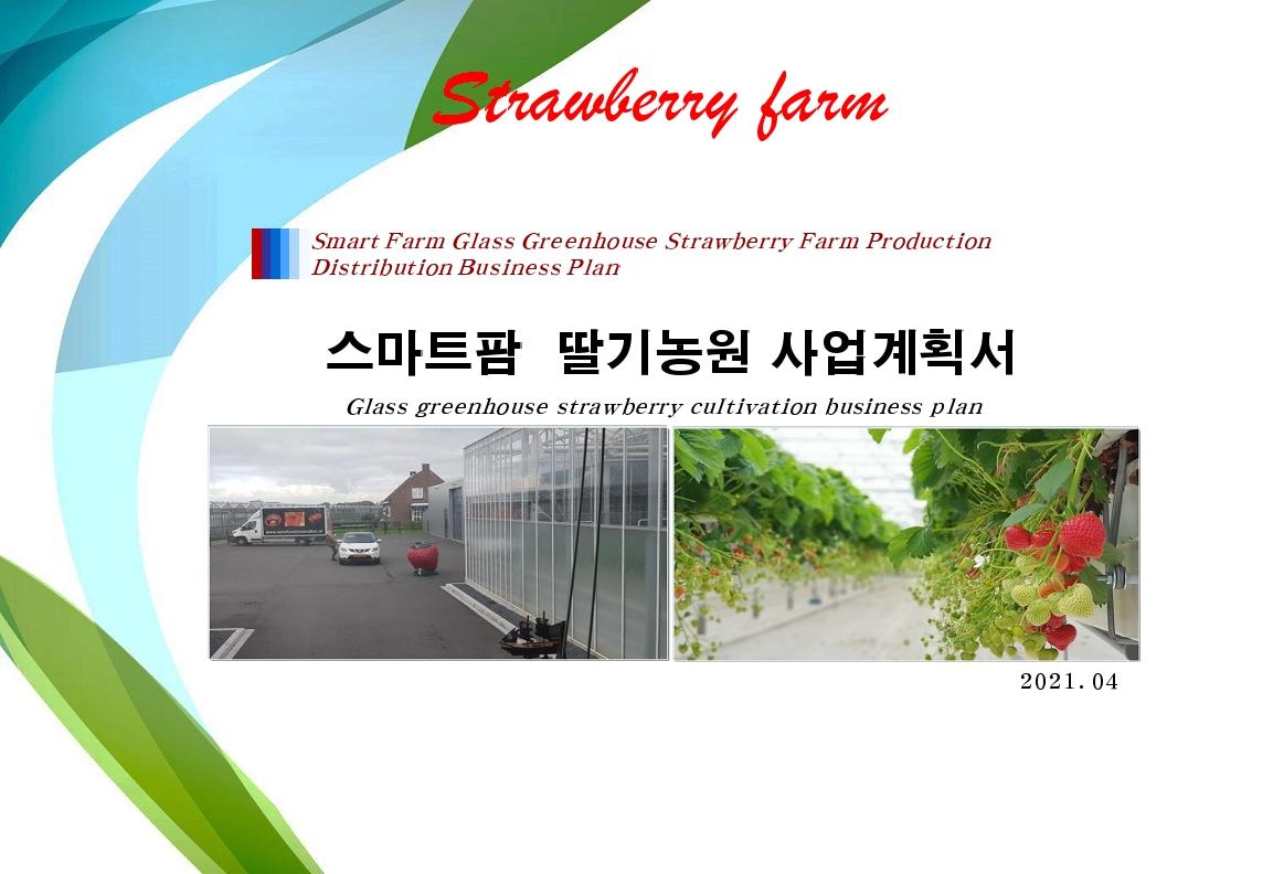 스마트팜 딸기농원 사업계획서