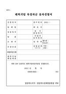 2021년 경북 벤처기업 육성자금(중소기업 육성자금) 기술사업계획서 신청서류 양식
