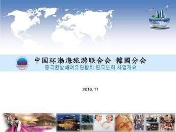 환발해 여행업 사업계획서(중국환발해여유연합회 한국분회 사업)