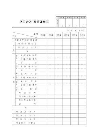 반기자금 계획표(1) - 섬네일 1page