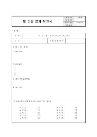 팀미팅 결과보고서(1) - 섬네일 1page