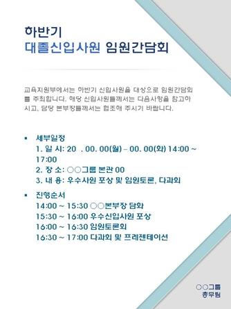 하반기 대졸신입사원 임원간담회(1) - 섬네일 1page