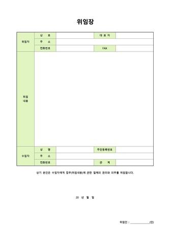 위임장(위임내용 상세) - 섬네일 1page