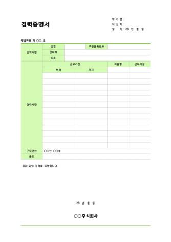 경력증명서(인적사항/경력사항/근무연한/용도)(2) - 섬네일 1page