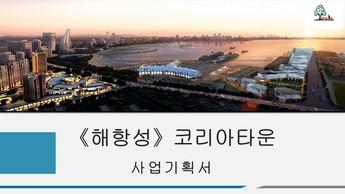 중국 해항성 코리아타운 사업계획서