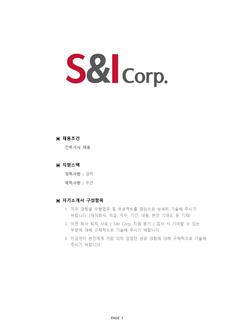 [2021년] 기업별 공채 자기소개서(S&I Corp/건축기사) - 경력, 무관