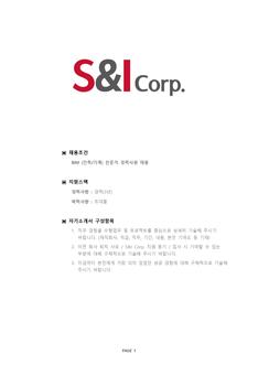 [2021년] 기업별 공채 자기소개서(S&I Corp/건설) - 경력, 초대졸