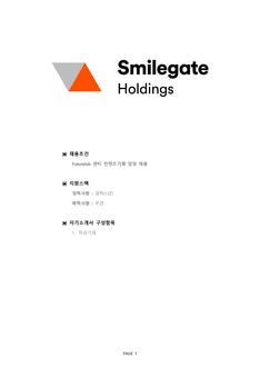 [2021년] 기업별 공채 자기소개서(스마일게이트홀딩스/기획) - 경력, 무관