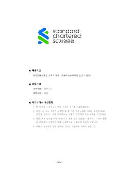 [2021년] 기업별 공채 자기소개서(한국스탠다드차타드은행) - 경력, 대졸