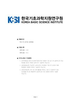 [2021년] 기업별 공채 자기소개서(한국기초과학지원연구원/연구직) - 신입, 박사