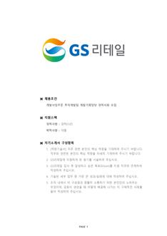[2021년] 기업별 공채 자기소개서(GS리테일/개발) - 경력, 대졸