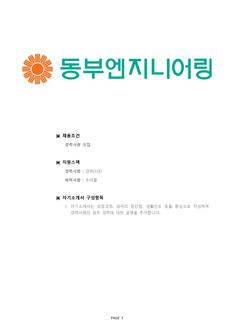 [2021년] 기업별 공채 자기소개서(동부 엔지니어링/토목계측) - 경력, 초대졸
