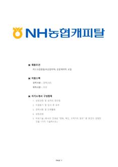 [2021년] 기업별 공채 자기소개서(NH농협캐피탈/여신감리) - 경력, 무관