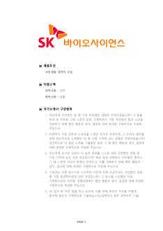 [2021년] 기업별 공채 자기소개서(SK바이오사이언스/사업기획) - 경력, 대졸