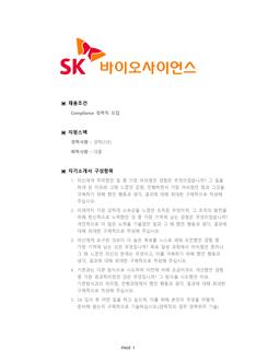 [2021년] 기업별 공채 자기소개서(SK바이오사이언스/내부감사) - 경력, 대졸