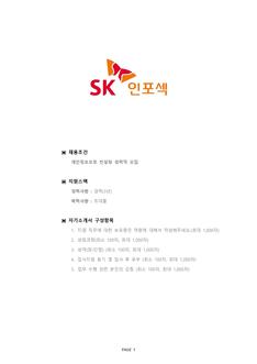 [2021년] 기업별 공채 자기소개서(SK인포섹/PM,PL) - 경력, 초대졸