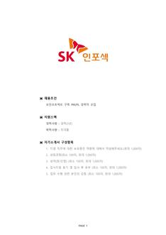 [2021년] 기업별 공채 자기소개서(SK인포섹/PM/PL) - 경력, 초대졸
