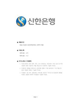 [2021년] 기업별 공채 자기소개서(신한은행/M&A 컨설팅) - 경력, 무관