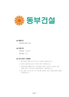 [2021년] 기업별 공채 자기소개서(동부건설/현장 건축직) - 신입/경력, 무관