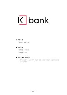 [2021년] 기업별 공채 자기소개서(K뱅크/예산관리) - 경력, 대졸