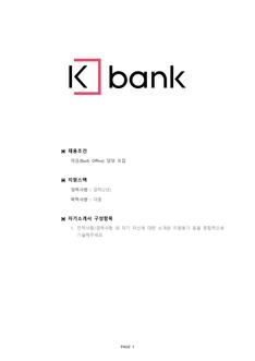 [2021년] 기업별 공채 자기소개서(K뱅크/자금관리) - 경력, 대졸