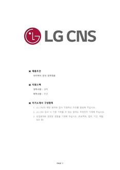 [2021년] 기업별 공채 자기소개서(LG CNS/아키텍처) - 경력, 무관