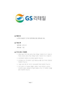 [2021년] 기업별 공채 자기소개서(GS리테일/마케팅) - 경력, 대졸