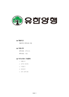[2021년] 기업별 공채 자기소개서(유한양행/개발) - 경력, 대졸