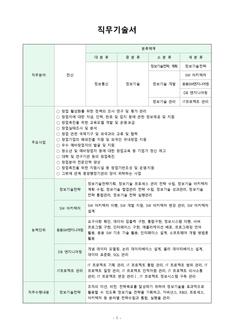직무기술서(정보통신, 전산 분야)