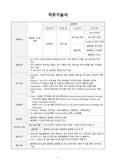 직무기술서(플랫폼 시스템 개발 분야)