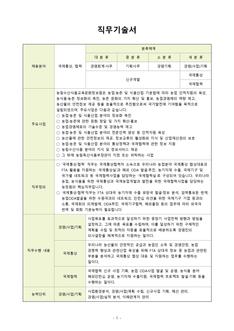 직무기술서(국제통상, 협력 분야)