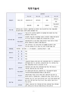 직무기술서(세무, 회계, 기업신용 분석 분야)