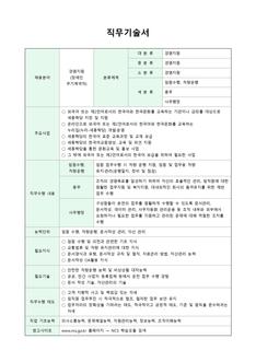 직무기술서(경영지원, 장애인 무기계약직 분야)