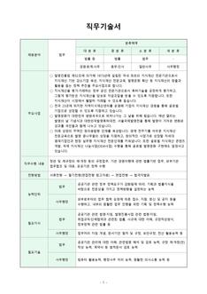 직무기술서(법무, 사무행정 분야)