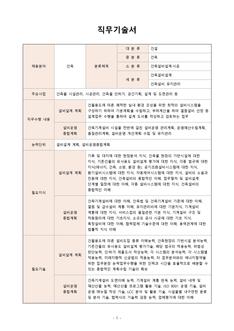 직무기술서(건축설비 설계, 운영 분야)