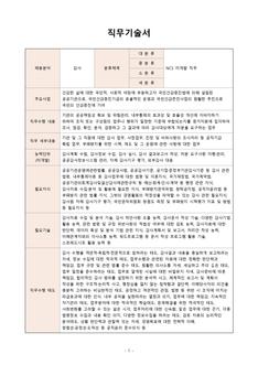 직무기술서(공공기관 감사 분야)