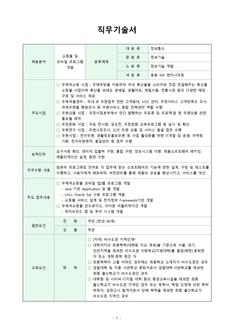 직무기술서(쇼핑몰 및 모바일 프로그램 개발 분야)