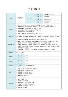 직무기술서(TV 프로그램 제작 PD 분야)