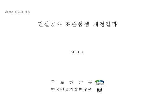 건설공사 표준품셈 개정결과(2010년 하반기 적용) - 섬네일 1page