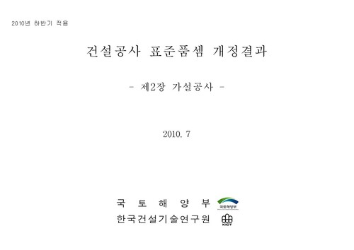 건설공사 표준품셈 개정결과(2010년 하반기 적용) - 섬네일 3page