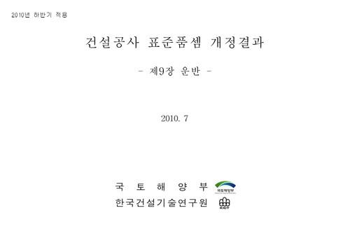 건설공사 표준품셈 개정결과(2010년 하반기 적용) - 섬네일 7page