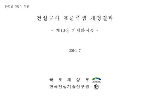 건설공사 표준품셈 개정결과(2010년 하반기 적용) - 섬네일 9page
