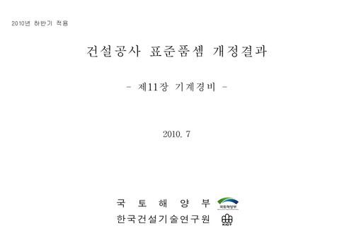 건설공사 표준품셈 개정결과(2010년 하반기 적용) - 섬네일 12page