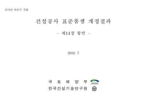 건설공사 표준품셈 개정결과(2010년 하반기 적용) - 섬네일 19page