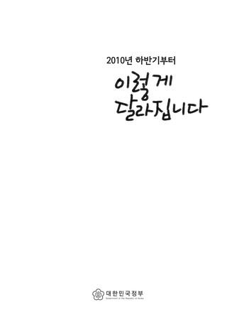 [2010년] 하반기부터 달라지는 주요제도 - 섬네일 1page