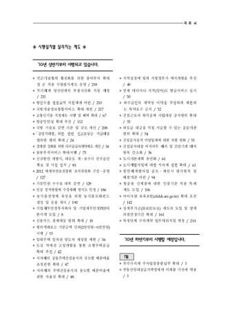 [2010년] 하반기부터 달라지는 주요제도 - 섬네일 9page