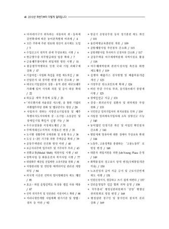 [2010년] 하반기부터 달라지는 주요제도 - 섬네일 10page