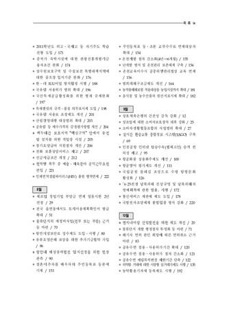[2010년] 하반기부터 달라지는 주요제도 - 섬네일 11page