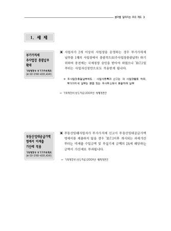 [2010년] 하반기부터 달라지는 주요제도 - 섬네일 15page